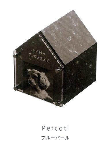 【Petcoti】【屋内用ペット墓石】 Petcoti No-01 ブルーパール