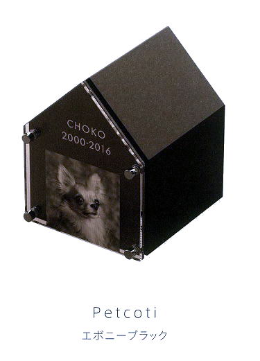 【Petcoti】【屋内用ペット墓石】 Petcoti No-01 エボニーブラック