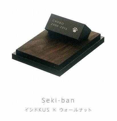 【Petcoti】【屋内用ペット墓石】 Seki-ban(石版)No-04 インドKUS×ウォールナット