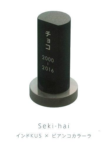 【Petcoti】【屋内外兼用ペット墓石】 Seki-hai(石牌) No-03 インドKUS×ビアンコカラーラ