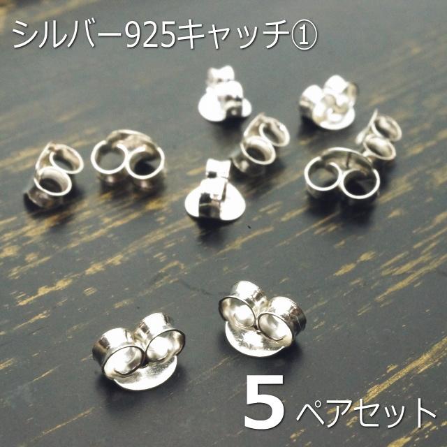 5ペアー(10個セット)シルバー製 925の刻印があるシルバー925ピアスキャッチ シルバー925 silver925 シルバーアクセサリー キャッチのみ