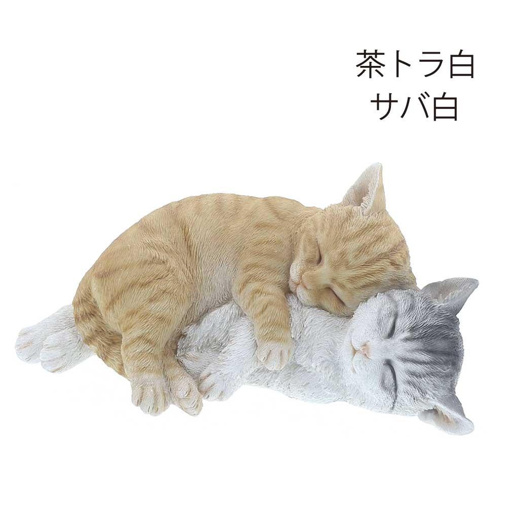 きれいな仕上げで まるで生きているかのような表情が特徴です キャット ネコ お昼寝中 茶トラ白 27cm×15cmx 日本最大級の品揃え 置物 サバ白 高さ12.5cm 重量:700g 贈り物 素材:ポリレジン