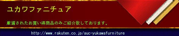 ユカワファニチュア:厳選されたお買い得商品のみをご紹介致しております。