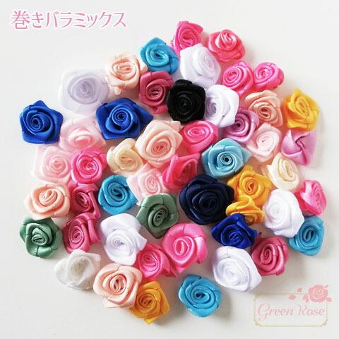 ハンドメイド 手芸 直営ストア ラッピングに 6set迄ゆうパケット可 巻きバラミックス 中 15~23mm 約50個 ハンドメイド資材 返品送料無料 アクセサリー motif282 フラワー パーツ ばら 薔薇 材料 花