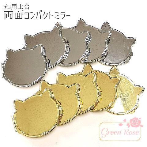 アクセサリーパーツ ハンドメイド材料 ネコ 両面コンパクトミラー 5個 ゴールド シルバー 猫 キャットフェイス デコ用土台 鏡 mirror005b