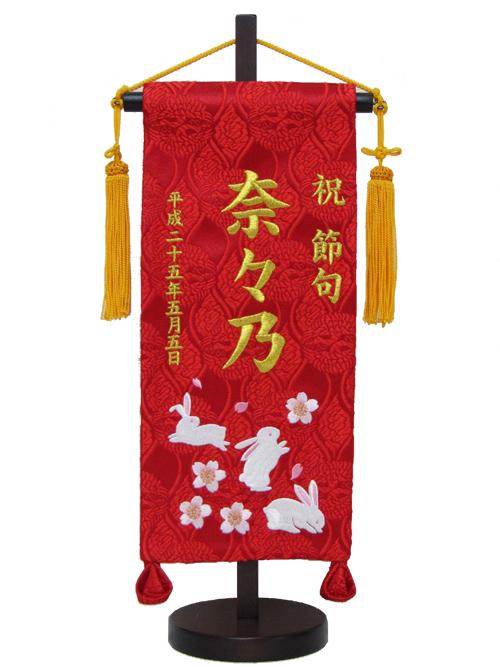 【ひな人形】【名前旗】名前旗(小)台付 刺繍 IU341 花うさぎ【初節句】【雛飾り】【刺繍】【名旗】【座敷旗】】