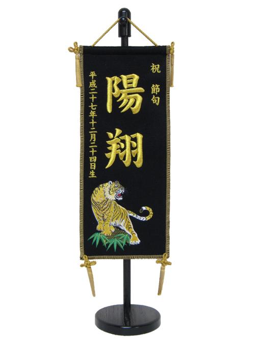 【五月人形】【名前旗】名前旗(特小)台付 No.FK77047S虎刺繍(黒)【初節句】【兜飾り】【鎧飾り】【名旗】【座敷旗】