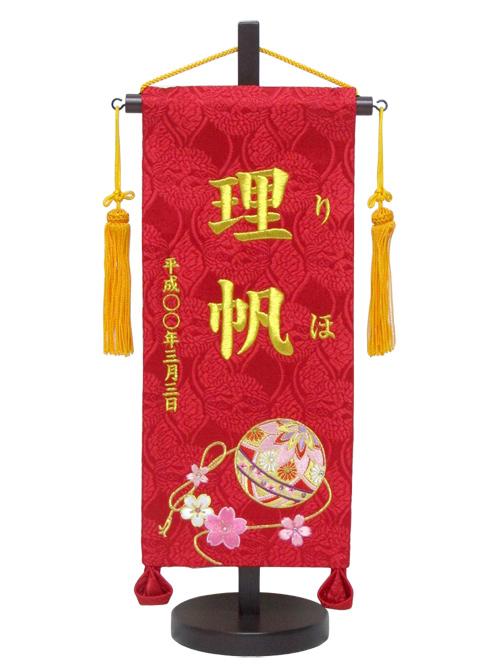 【ひな人形】【名前旗】名前旗(小)台付 刺繍 IU344F ふりがな付 華まり【初節句】【雛飾り】【刺繍】【名旗】【座敷旗】