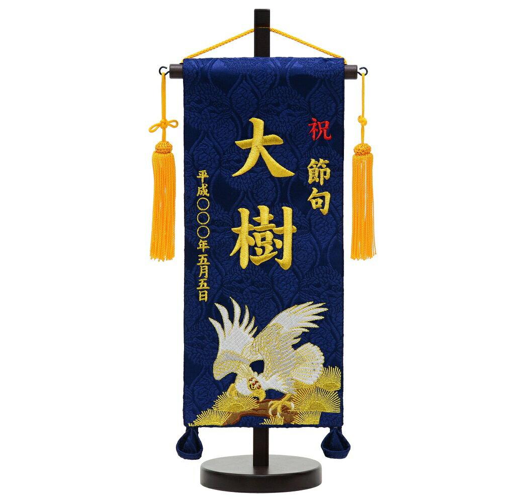 名前旗 台付 IU548 鷹松(小) 全長40cm 初節句 刺繍 名旗 座敷旗 五月人形