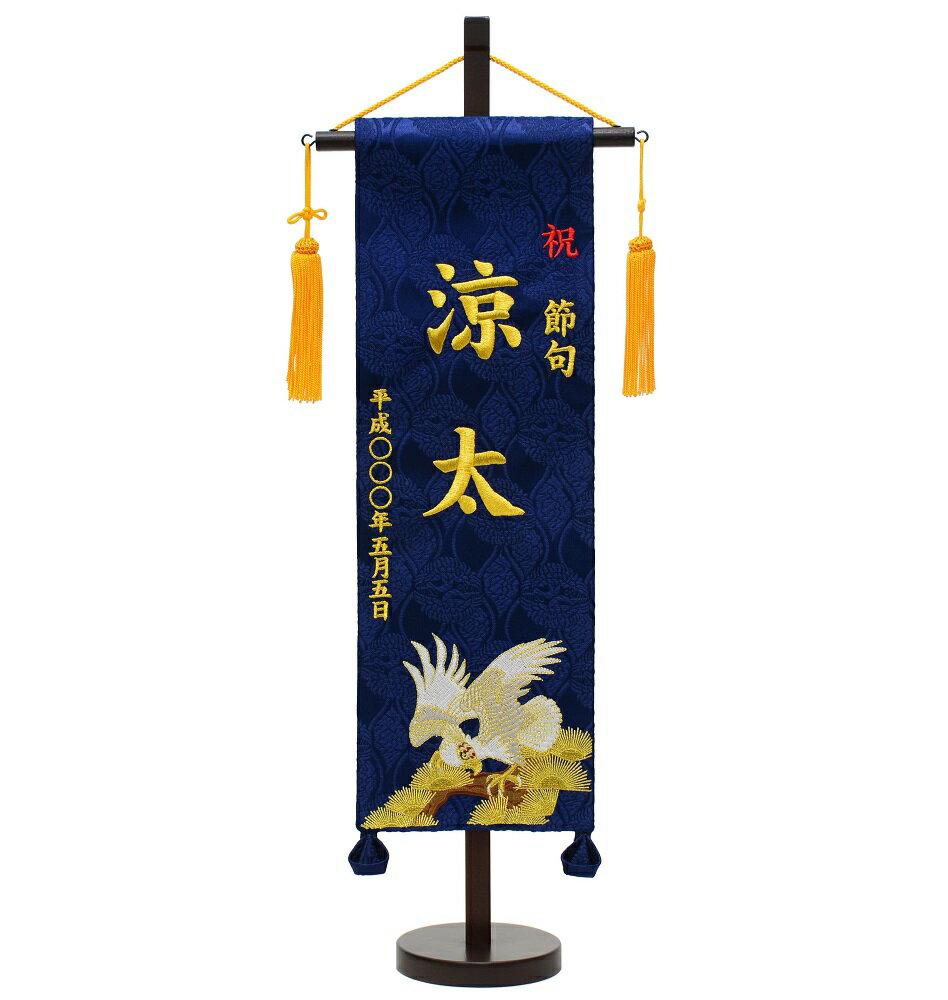名前旗 台付 IU1548 鷹松(特中) 全長57cm 初節句 刺繍 名旗 座敷旗 五月人形