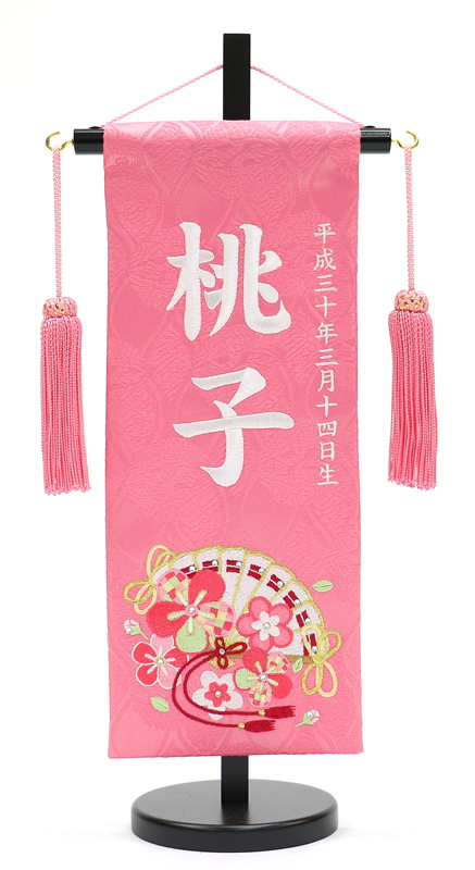 【ひな人形】【名前旗】名前旗(小)台付 刺繍 MR1314-2-1 ピンク(小)【初節句】【雛飾り】【刺繍】【名旗】【座敷旗】