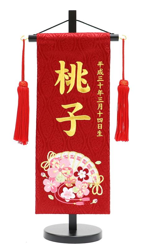 【ひな人形】【名前旗】名前旗(小)台付 刺繍 MR1314-1-1 赤(小)【初節句】【雛飾り】【刺繍】【名旗】【座敷旗】