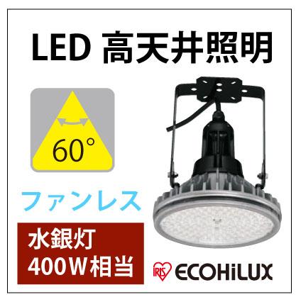 LED大型電球 LED照明 アイリスオーヤマLED高天井照明 屋内 昼白色irldrcl130n-60bs-l