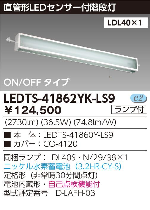 非常灯 LED蛍光灯 東芝直管形LEDベースライト センサー階段灯Sタイプ 水素蓄電池 LED蛍光灯付き ledts-41862yk-ls9