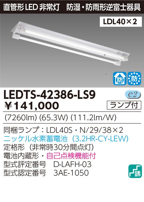 非常灯 LED蛍光灯 東芝直管形LEDベースライト 防雨逆富士2灯Sタイプ 水素蓄電池 LED蛍光灯付き ledts-42386-ls9