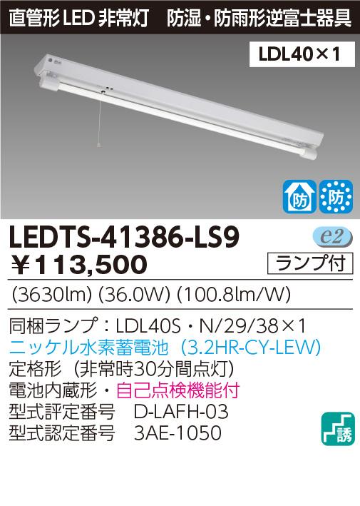 非常灯 LED蛍光灯 東芝直管形LEDベースライト 防雨逆富士1灯Sタイプ 水素蓄電池 LED蛍光灯付き ledts-41386-ls9