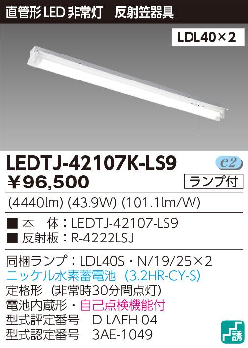 非常灯 LED蛍光灯 東芝直管形LEDベースライト 反射笠器具2灯Jタイプ 水素蓄電池 LED蛍光灯付き ledtj-42107k-ls9