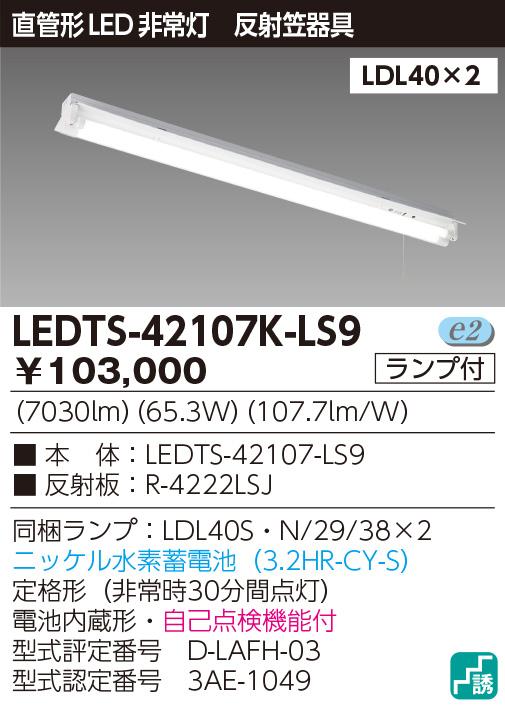 非常灯 LED蛍光灯 東芝直管形LEDベースライト 反射笠器具2灯Sタイプ 水素蓄電池 LED蛍光灯付き ledts-42107k-ls9