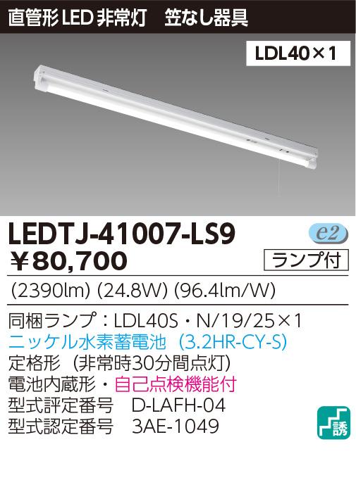 非常灯 LED蛍光灯 東芝直管形LEDベースライト 笠なし1灯Jタイプ 水素蓄電池 LED蛍光灯付き ledtj-41007-ls9