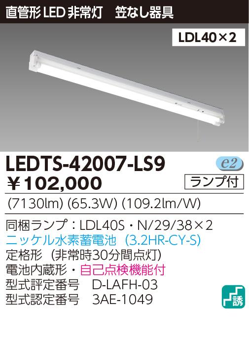 非常灯 LED蛍光灯 東芝直管形LEDベースライト 笠なし2灯Sタイプ 水素蓄電池 LED蛍光灯付き ledts-42007-ls9