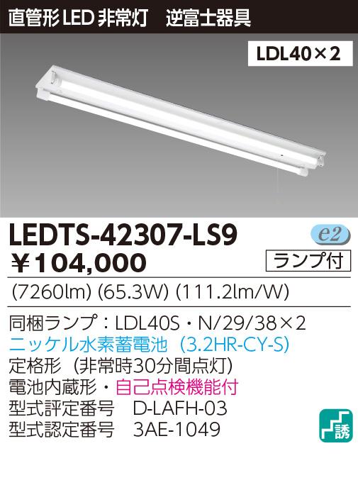 非常灯 LED蛍光灯 東芝直管形LEDベースライト 逆富士2灯Sタイプ 水素蓄電池 LED蛍光灯付き ledts-42307-ls9