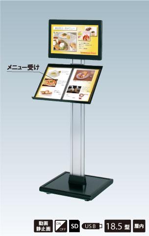 18.5型 市場拡大するデジタルサイン/電子看板やデジタルサイネージ・電子POPを安価な価格でご提供