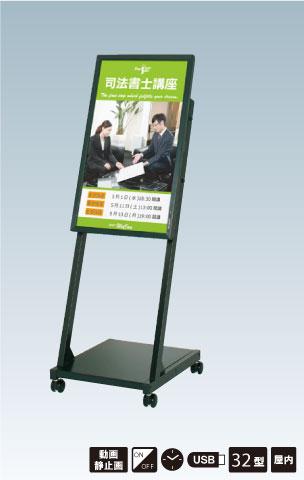 32型 市場拡大するデジタルサイン/電子看板やデジタルサイネージ・電子POPを安価な価格でご提供 CM-326HLC