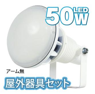 屋外看板LED電球500W代替E39口金 大型バラストレス水銀灯タイプ器具セット 光色昼白色 ボディ白 NI-ATL-E50-W-5000K