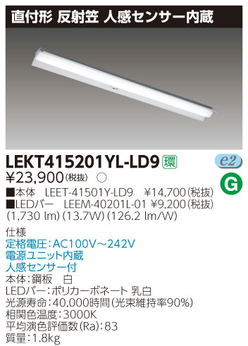 LED蛍光灯 東芝直管形LEDベースライト LED照明 TENQOOシリーズ FLR40形1灯用省電力タイプ 反射笠 人感センサー内臓 調光 昼白色 2000lmタイプ