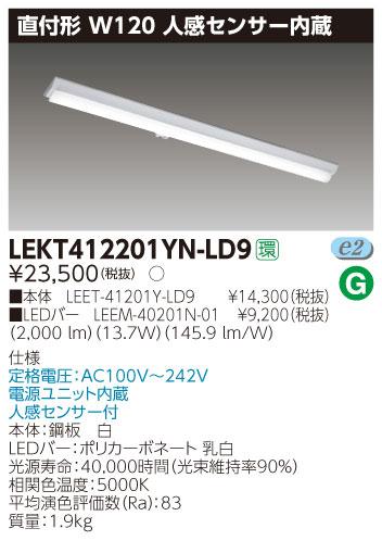 LED蛍光灯 東芝直管形LEDベースライト LED照明 TENQOOシリーズ 直付形 FLR40形1灯用省電力タイプ 120mm 人感センサー内臓 昼白色 2000lm 調光タイプ