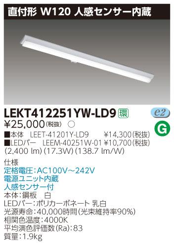 LED蛍光灯 東芝直管形LEDベースライト LED照明 TENQOOシリーズ 直付形 Hf32形1灯用定格出力形器具相当 120mm 人感センサー内臓 白色 2500lm 調光タイプ