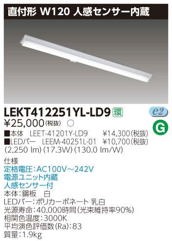 LED照明 TENQOOシリーズ 調光タイプ 東芝直管形LEDベースライト 人感センサー内臓 直付形 Hf32形1灯用定格出力形器具相当 2500lm 120mm 電球色 LED蛍光灯