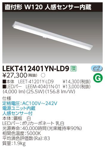 東芝直管形LEDベースライト LED照明 TENQOOシリーズ 直付形 FLR40形2灯用省電力タイプ 120mm 人感センサー内臓 昼白色 4000lm 調光タイプ