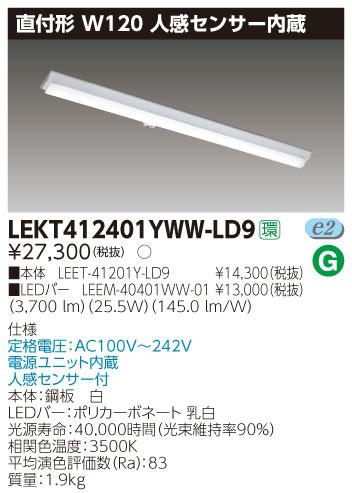 東芝直管形LEDベースライト LED照明 TENQOOシリーズ 直付形 FLR40形2灯用省電力タイプ 120mm 人感センサー内臓 温白色 4000lm 調光タイプ