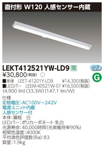 東芝直管形LEDベースライト LED照明 TENQOOシリーズ 直付形 Hf32形2灯用定格出力形器具相当 120mm 人感センサー内臓 白色 5200lm 調光タイプ
