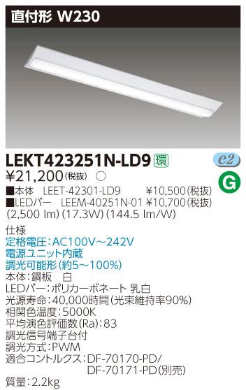 LED蛍光灯 東芝直管形LEDベースライト LED照明 TENQOOシリーズ 直付形 Hf32形1灯用定格出力形器具相当 230mm 昼白色 2500lm 調光タイプ