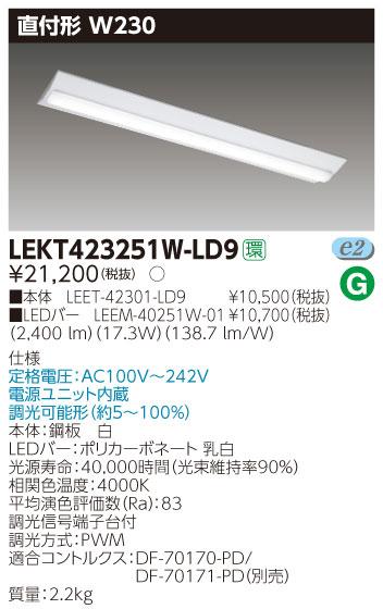 LED蛍光灯 東芝直管形LEDベースライト LED照明 TENQOOシリーズ 直付形 Hf32形1灯用定格出力形器具相当 230mm 白色 2500lm 調光タイプ