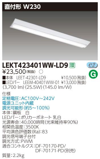 LED蛍光灯 東芝直管形LEDベースライト LED照明 TENQOOシリーズ 直付形 FLR40形2灯用省電力タイプ 230mm 温白色 4000lm 調光タイプ