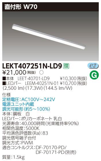 東芝直管形LEDベースライト LED照明 TENQOOシリーズ 直付形 Hf32形1灯用定格出力形器具相当 70mm 昼白色 2500lm 調光タイプ