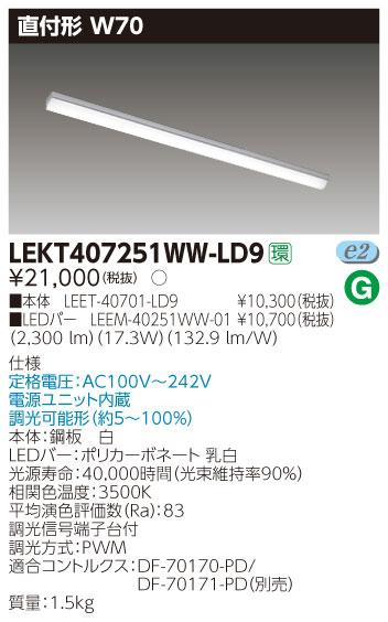 東芝直管形LEDベースライト LED照明 TENQOOシリーズ 直付形 Hf32形1灯用定格出力形器具相当 70mm 温白色 2500lm 調光タイプ