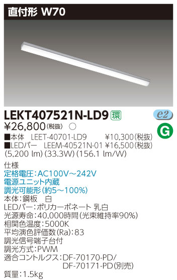 LED蛍光灯 東芝直管形LEDベースライト LED照明 TENQOOシリーズ 直付形 Hf32形2灯用定格出力形器具相当 70mm 昼白色 5200lm 調光タイプ