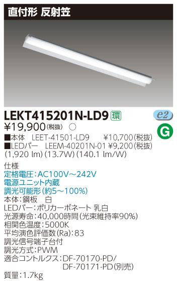 LED蛍光灯 東芝直管形LEDベースライト LED照明 TENQOOシリーズ 直付形 反射笠  FLR40形1灯用省電力タイプ 昼白色 2000lm 調光タイプ
