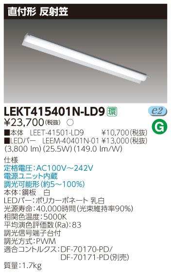 LED蛍光灯 東芝直管形LEDベースライト LED照明 TENQOOシリーズ 直付形 反射笠  FLR40形2灯用省電力タイプ  昼白色 4000lm 調光タイプ