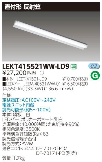 LED蛍光灯 東芝直管形LEDベースライト LED照明 TENQOOシリーズ 直付形 反射笠  Hf32形2灯用定格出力形器具相当 電球色 5200lm 調光タイプ