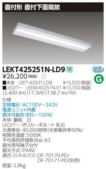 LED蛍光灯 東芝直管形LEDベースライト LED照明 TENQOOシリーズ 直付形 直付下面開放 Hf32形1灯用定格出力形器具相当 昼白色 2500lmタイプ
