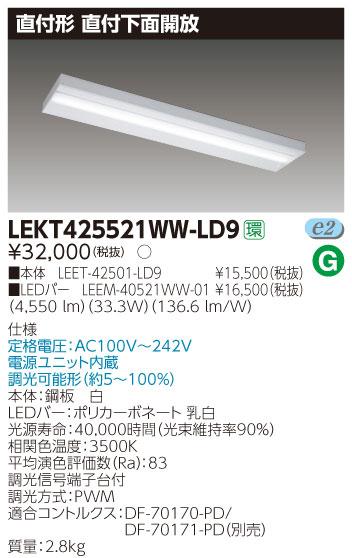 LED蛍光灯 東芝直管形LEDベースライト LED照明 TENQOOシリーズ 直付形 直付下面開放 Hf32形2灯用定格出力形器具相当 温白色 5200lm 調光タイプ