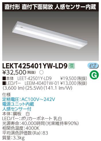 東芝直管形LEDベースライト LED照明 TENQOOシリーズ 直付形 直付下面開放 人感センサー内臓  FLR40形2灯用省電力タイプ 白色 4000lm 調光タイプ