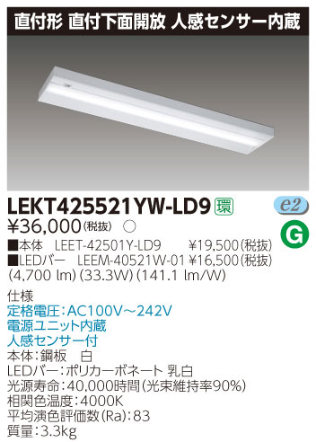 東芝直管形LEDベースライト LED照明 TENQOOシリーズ 直付形 直付下面開放 人感センサー内臓  Hf32形2灯用定格出力形器具相当 白色 5200lm 調光タイプ