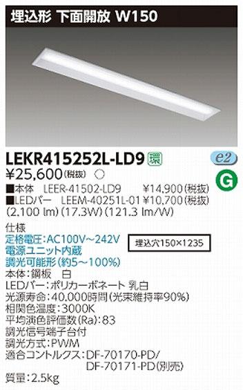 東芝直管形LEDベースライト LED照明 TENQOOシリーズ 埋込形 下面開放W150 Hf32形1灯用定格出力形器具相当 電球色 2500lm 調光タイプ