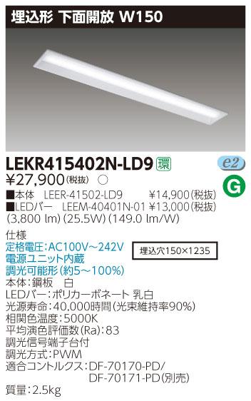 東芝直管形LEDベースライト LED照明 TENQOOシリーズ 埋込形 下面開放W150 FLR40形2灯用省電力タイプ 昼白色 4000lm 調光タイプ